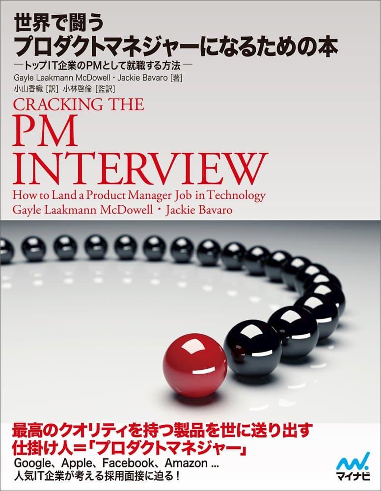 テック企業のPM面接を通過するための最低要件『世界で闘うプロダクトマネージャーになるための本』