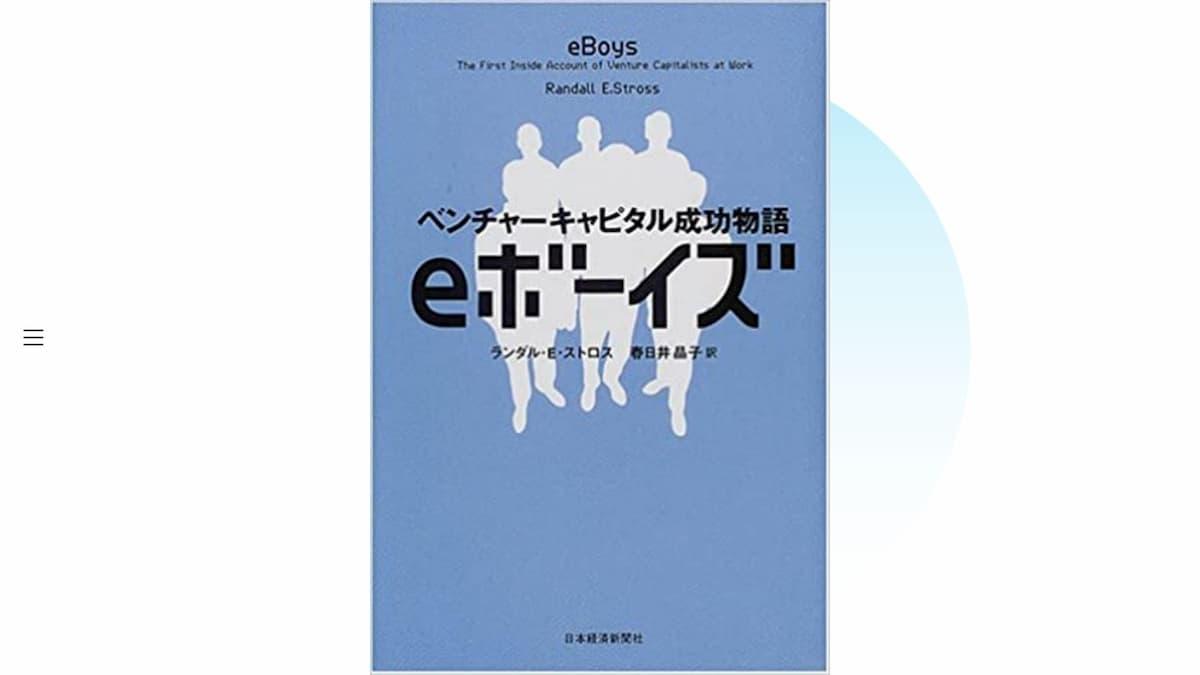 書評: eボーイズ―ベンチャーキャピタル成功物語