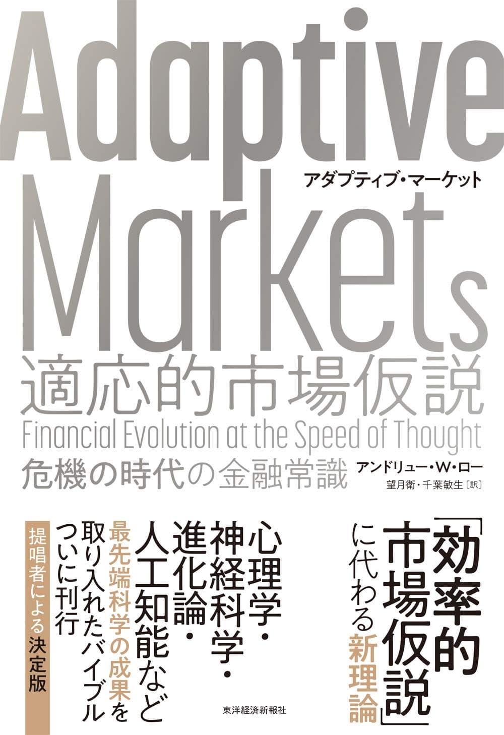 「複雑な生態系」としての市場を定量的なモデルにできるか; 『適応的市場仮説』